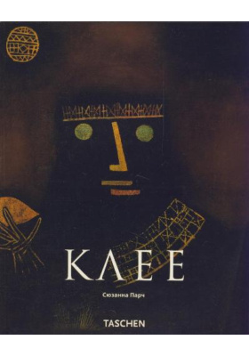 Пауль Клее : 1879-1940