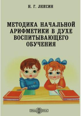 Методика начальной арифметики в духе воспитывающего обучения