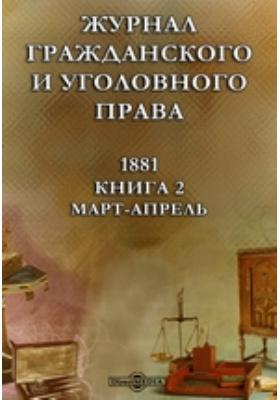 Журнал гражданского и уголовного права. 1881. Книга 2, Март-апрель