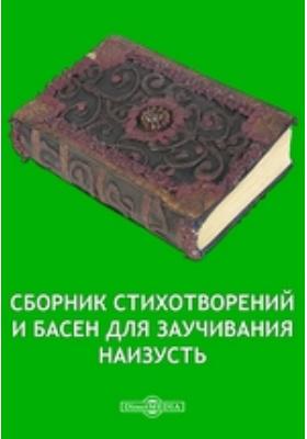 Сборник стихотворений и басен для заучивания наизусть: художественная литература