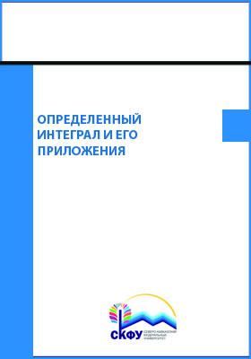 Определенный интеграл и его приложения: учебно-методическое пособие