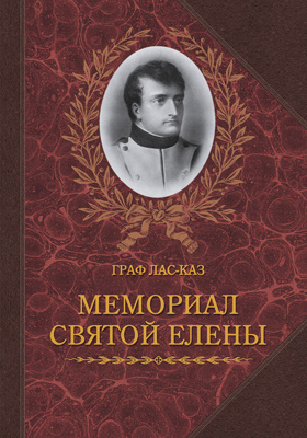 Мемориал Святой Елены, или Воспоминания об императоре Наполеоне : в 2 кн.