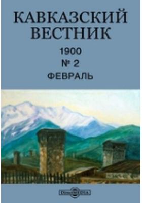 Кавказский вестник. 1900. № 2, Февраль