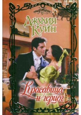Красавица и герцог = The Lost Duke of Wyndham : Роман