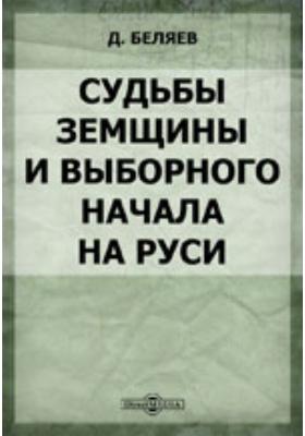 Судьбы земщины и выборного начала на Руси