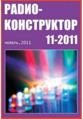 Радиоконструктор: журнал. 2011. № 11