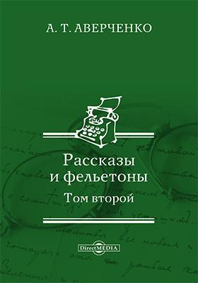 Рассказы и фельетоны. Т. 2