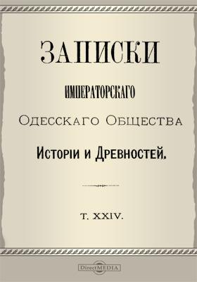 Записки Императорского Одесского Общества истории и древностей. Том 24