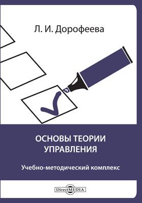 Основы теории управления: учебно-методический комплекс