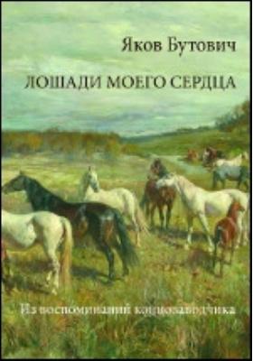 Лошади моего сердца : из воспоминаний коннозаводчика: документально-художественная литература