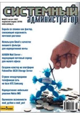 Системный администратор. 2007. № 8 (57)
