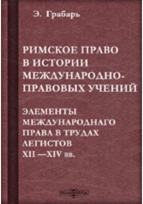 Римское право в истории международно-правовых учений. Элементы международнаго права в трудах легистов XII —XIV вв