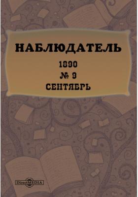 Наблюдатель: журнал. 1890. № 9, Сентябрь