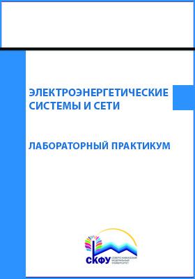 Электроэнергетические системы и сети: лабораторный практикум