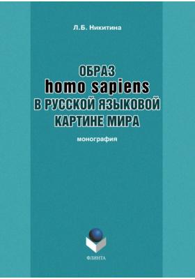 Образ homo sapiens в русской языковой картине мира