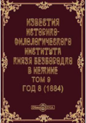 Известия Историко-филологического института князя Безбородко в Нежине. Год 8. (1884): журнал. 1884. Т. 9