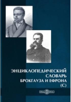 Энциклопедический словарь Брокгауза и Ефрона (С)