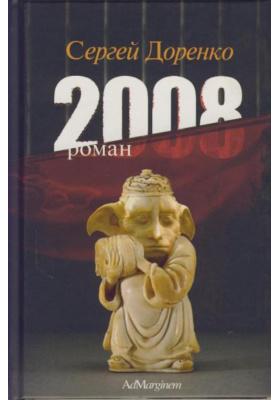 2008 : Роман