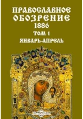 Православное обозрение. 1886. Т. 1, Январь-апрель
