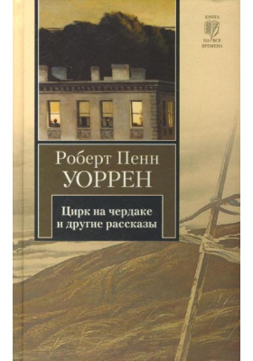 Цирк на чердаке и другие рассказы = The Circus in the Attic and other Stories : Рассказы