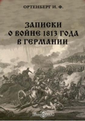Записки о войне 1813 года в Германии