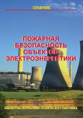 Пожарная безопасность объектов электроэнергетики: справочник