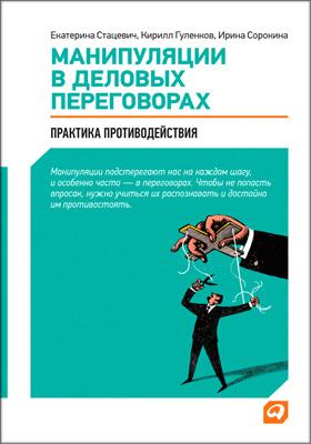 Манипуляции в деловых переговорах : Практика противодействия