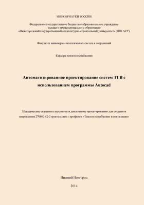 Автоматизированное проектирование систем ТГВ с использованием программ...