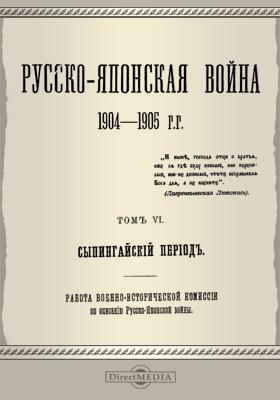 Русско-японская война 1904-1905 гг. Т. VI. Сыпингайский период
