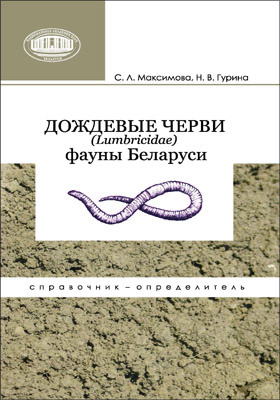 Дождевые черви (Lumbricidae) фауны Беларуси : справочник-определитель