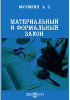 Материальный и формальный закон
