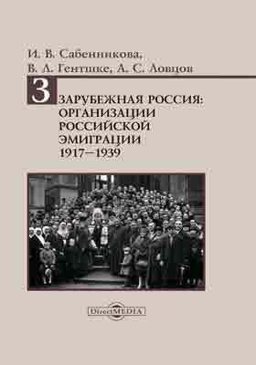 Зарубежная Россия: организации российской эмиграции 1917–1939