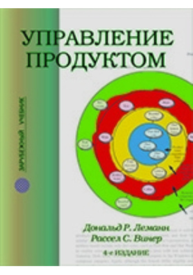 Управление продуктом: учебник