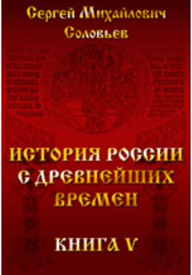 История России с древнейших времен. Книга V