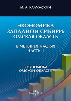 Экономика Западной Сибири : Омская область: учебное пособие : в 4-х ч., Ч. 1. Экономика Омской области