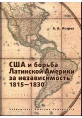 США и борьба Латинской Америки за независимость, 1815-1830