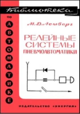 Релейные системы пневмоавтоматики