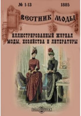 Вестник моды. 1885. № 1-13