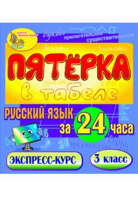 Пятёрка в табеле. Русский язык за 24 часа. 3 класс