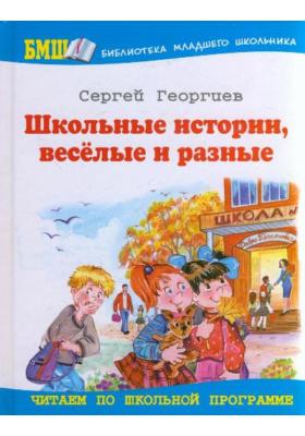 Школьные истории, весёлые и разные : Рассказы