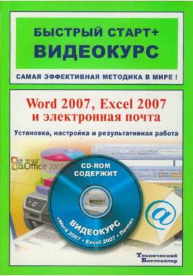 Word 2007, Excel 2007 и электронная почта. Установка, настройка и результативная работа (+ CD-ROM) : Быстрый старт + видеокурс