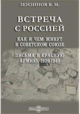Встреча с Россией. Как и чем живут в Советском Союзе. Письма в Красную Армию. 1939-1940: публицистика