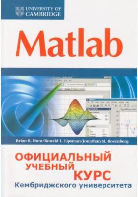 Matlab = A Guide to Matlab for beginners and experienced users : Официальный учебный курс Кембриджского университета