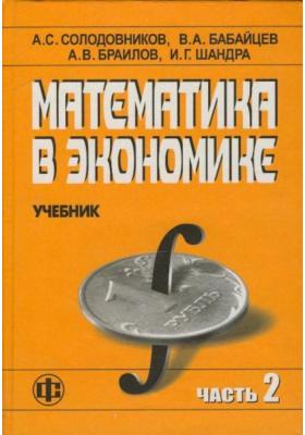 Математика в экономике. В 3-х частях. Часть 2 : Учебник. 2-е издание, переработанное и дополненное