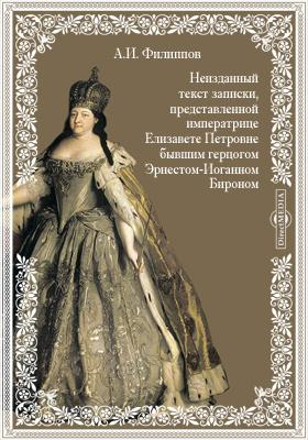 Неизданный текст записки, представленной императрице Елизавете Петровне бывшим герцогом Эрнестом-Иоганном Бироном
