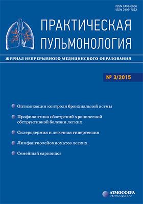 Практическая пульмонология : журнал непрерывного медицинского образования. 2015. № 3