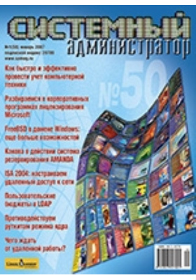 Системный администратор. 2007. № 1 (50)