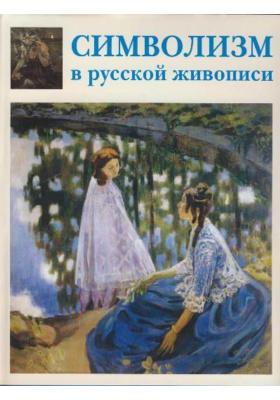 Символизм в русской живописи