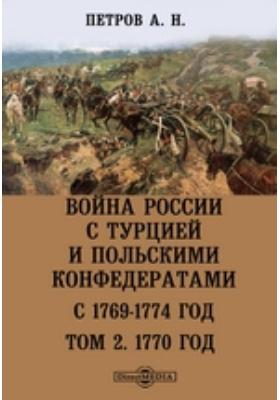 Война России с Турцией и польскими конфедератами. С 1769-1774 год. Т. 2. 1770 год