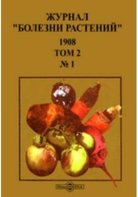"""Журнал """"Болезни растений"""": газета. 1908. Том 2, № 1"""